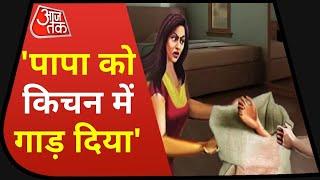 Mumbai: मासूमों ने देखा पिता का कत्ल, बताया मां ने कैसे की हत्या | देखें Vardaat