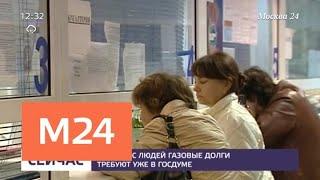 В Госдуме предложили списать с людей газовые долги - Москва 24