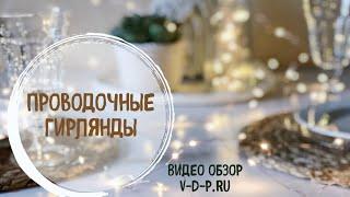 Добавляем уюта и тепла с помощью гирлянд! ???? Видео обзор V-D-P.ru