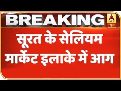 Surat में कपड़ा मार्केट की इमारत में लगी आग, दमकल की 40 गाड़ियां आग बुझाने में लगी | ABP News Hindi