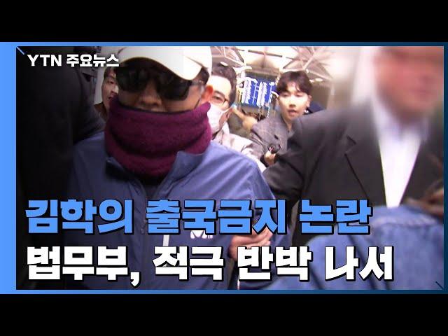 법무부, '김학의 출국금지 논란' 적극 반박...檢 수사는 본격화 / YTN