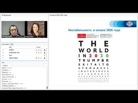 Первая телеконференция Sky World Community в 2020 году от 28.03.2020. Часть 3.