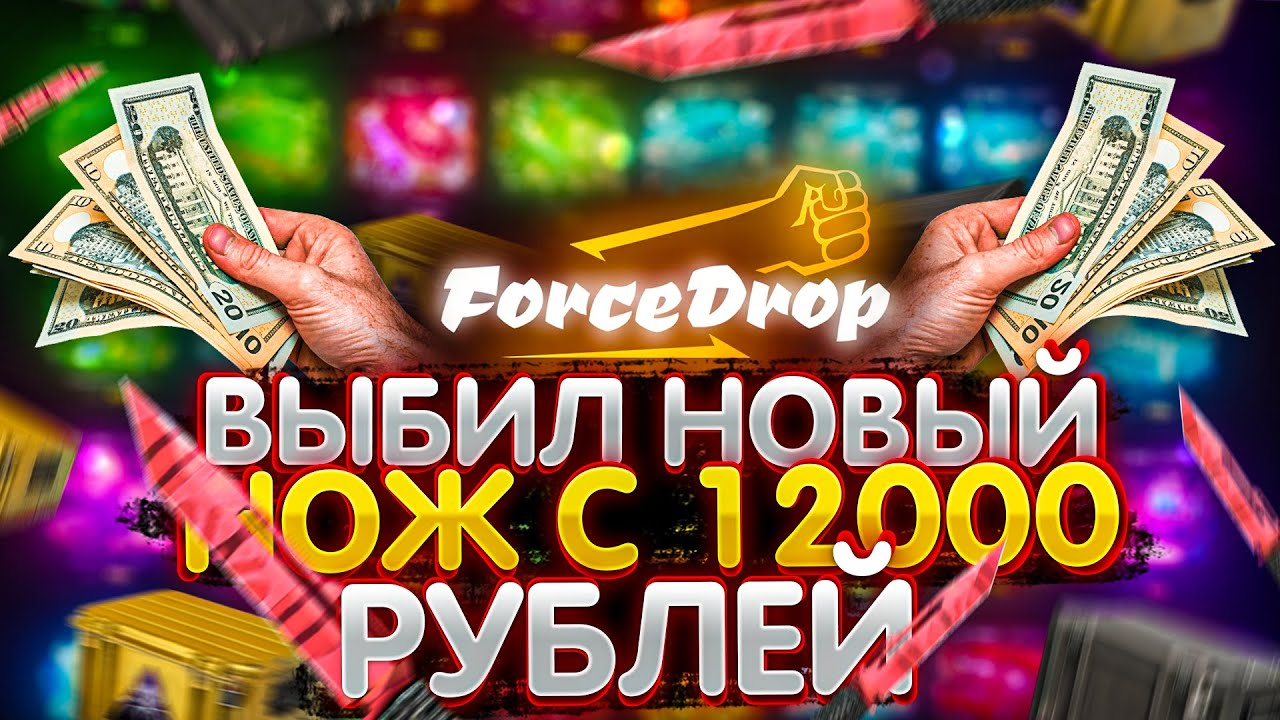 ВЫБИЛ НОВЫЙ НОЖ С 12.000 РУБЛЕЙ НА FORCEDROP!