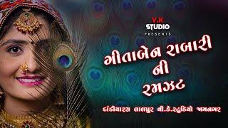 Ma Tara Ashirvad Mane Bahu Fadya Che || GEETA RABARI || NAVRATRi || LALPUR