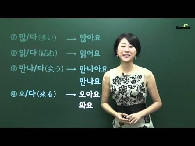 [SEEMILE II, 韓国語 基礎文法編] 11.~ます・~です(요体) ~아요・~어요・~해요