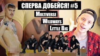 СПЕРВА ДОБЕЙСЯ! #5 Multiverse, Wildways, Little Big
