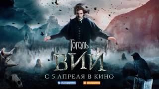 Гоголь  Вий — Русский трейрел #2 (2018)