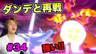 【ポケモンソード】チャンピオンと再戦!つよすぎー!#34【マスオゲームズ】