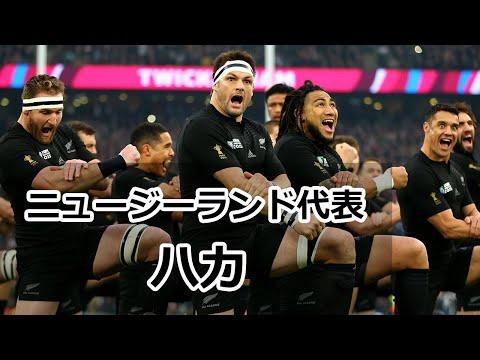 心が震える!闘い前の儀式<ニュージーランド代表> ※大音量でどうぞ!【ラグビーワールドカップ】