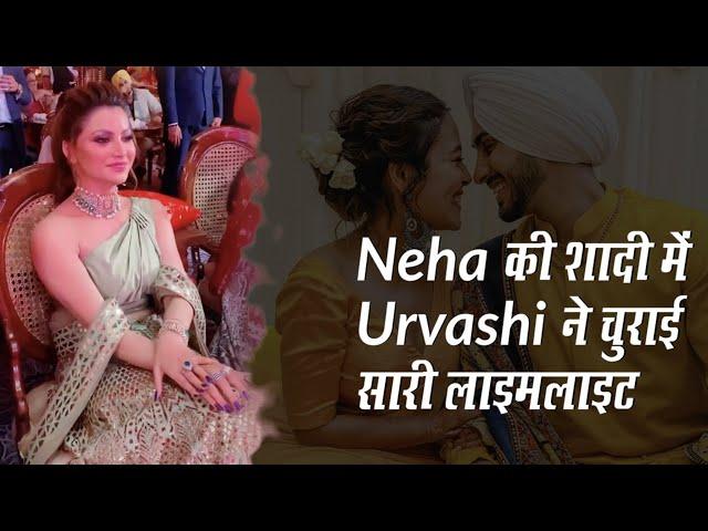 Neha Kakkar की शादी में Urvashi Rautela का जलवा, पहना 55 लाख का लंहगा और गहने- Watch Video
