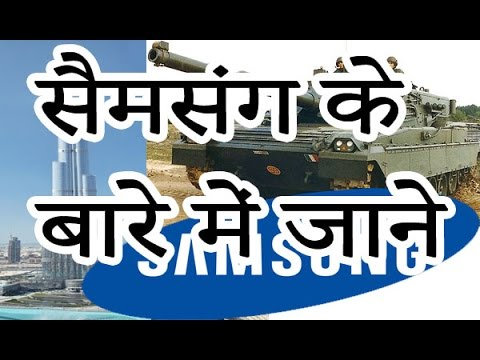 FACTS ABOUT SAMSUNG HINDI | HOW BIG IS SAMSUNG