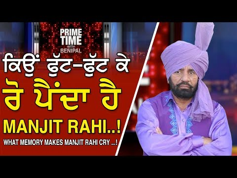 Prime Time with Benipal_What Memory Makes Manjit Rahi Cry