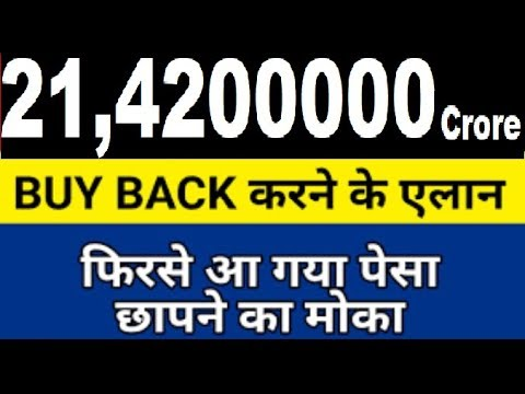 Biggest News  Rs 21,,4200000  Crore buyback approved || breaking news today