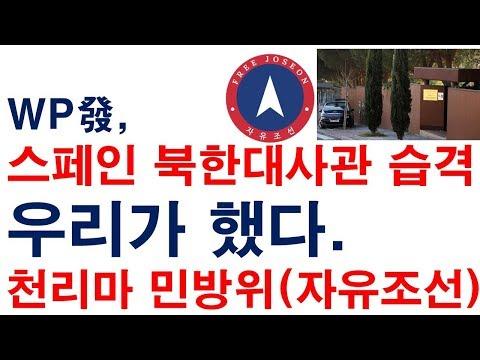 "WP 스페인 북한대사관 습격 ""우리가 했다"" 천리마 민방위(자유조선) [레지스탕스TV, 정광용TV]"