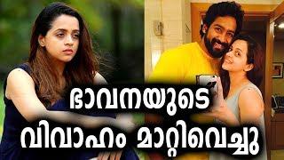 നടി ഭാവനയുടെ വിവാഹം മാറ്റിവെച്ചു; കാരണം ? Actress Bhavana marriage extended | malayalam Film news