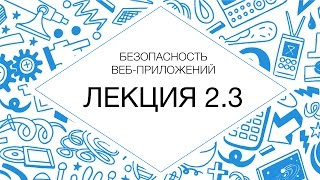 2.3 Безопасность веб-приложений. Blackbox/фаза разведки