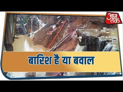 Mumbai,  बारिश बनी काल !
