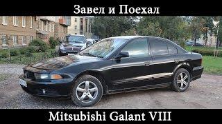 Тест драйв Mitsubishi Galant VIII (обзор)