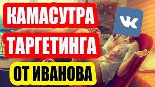 Камасутра Таргетинга от Иванова. Занятие #1 Таргетированная реклама.