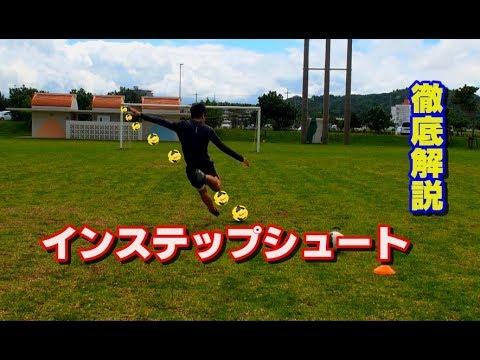 【サッカー】強いシュートを打つために~蹴り方・練習法~【徹底解説】