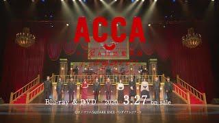 「ACCA13区監察課 Regards」Blu-ray & DVD発売告知CM -朗読音楽劇ver.-
