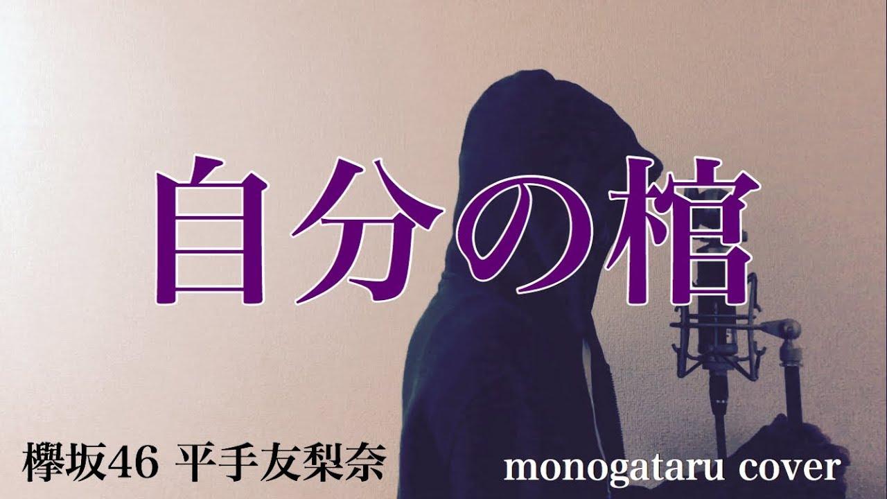 【フル歌詞付き】 自分の棺 - 欅坂46 平手友梨奈 (monogataru cover)