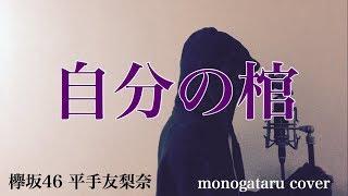 【フル歌詞付き】 自分の棺 - 欅坂46 平手友梨奈 (monogataru cover) 平手友梨奈 検索動画 8