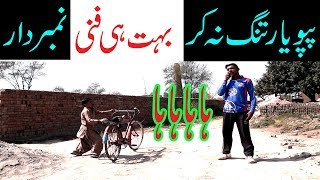 Manzor kirlo Papu Yaar tang na kr Number Daar very funny By You TV