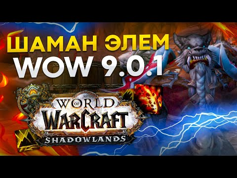 ГАЙД НА ШАМАНА СТИХИИ WORLD OF WARCRAFT ПАТЧ 9.0.1 | ЭЛЕМ ШАМАН В ПРЕПАТЧЕ