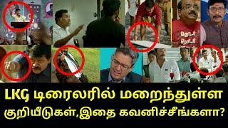 LKG டிரைலரில் மறைந்துள்ள குறியீடுகள்   இதெல்லாம் கவனிச்சீங்களா?   Rj Balaji