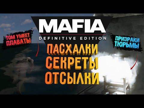 MAFIA: DE - ПАСХАЛКИ. СЕКРЕТЫ. ОТСЫЛКИ | НАМЕКИ НА MAFIA IV
