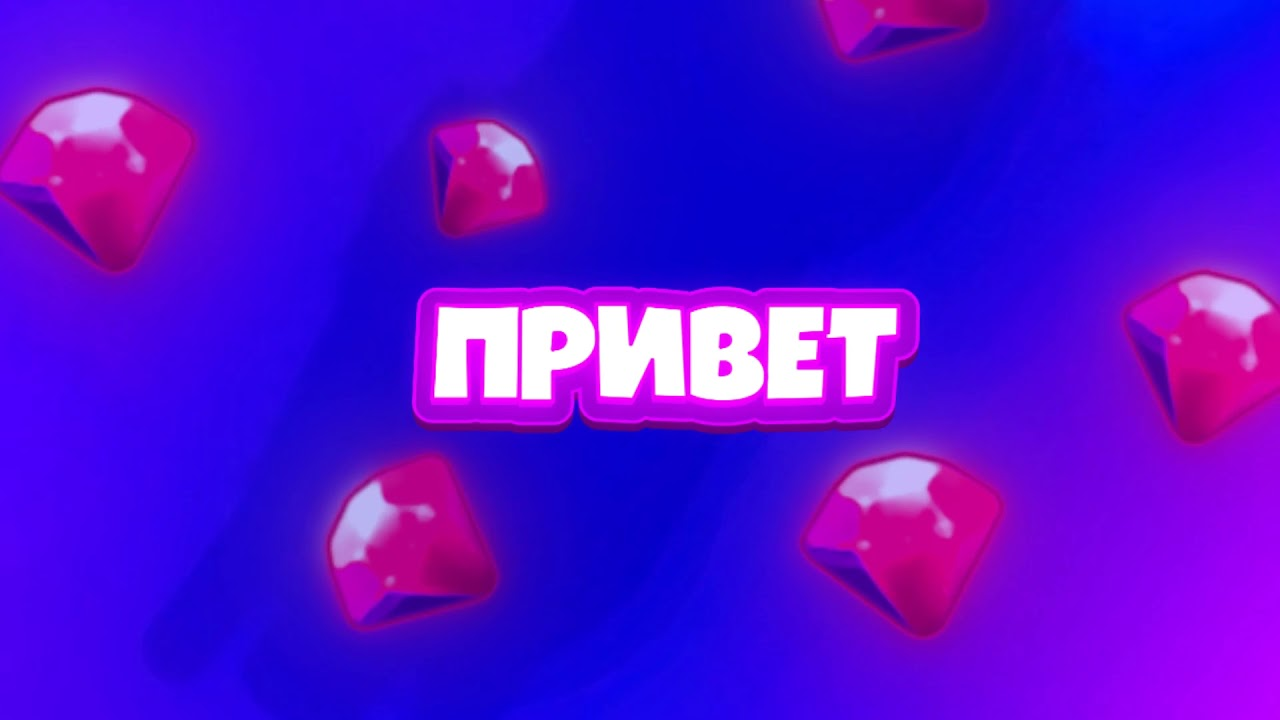 МОЙО ИНТРО| ВСЕМ ПРИВЕТ[ХАЙМЛОТ]2!