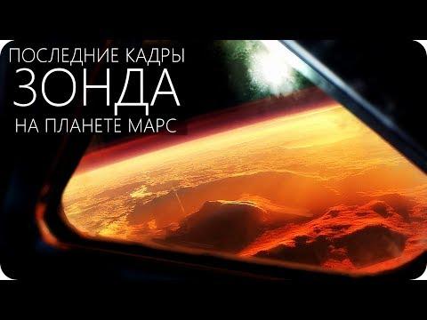 ЧТО ОБНАРУЖИЛ ПОСЛЕДНИЙ ЗОНД НА МАРСЕ? [Планета Марс: Итоги 1971-2019]
