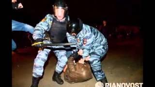 Столкновения с полицией в Москве