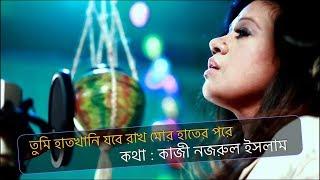 Kazi Nazrul Islam   Tumi Hat Khani jobe mor   Sampa Das   new.