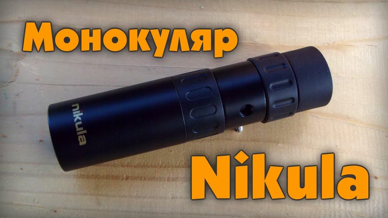 10-30x25 nikula инструкция монокуляр