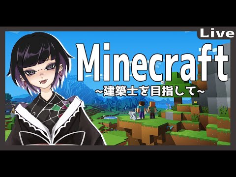 【Minecraft】深夜ですが…建築士目指すのじゃ!!【新人Vtuber】