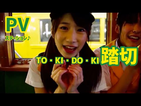 鉄道アイドルユニット「ステーション♪」 5th Single「TO・KI・DO・KI 踏切」上毛電鉄にて撮影。 ステーション♪公式YouTubeチャンネル ご登録はこち...