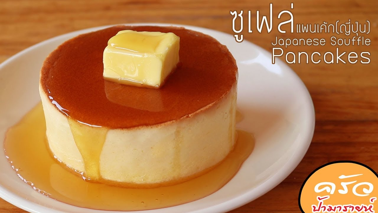 ซูเฟล่แพนเค้ก(ญี่ปุ่น) Japanese Souffle Pancakes l ครัวป้ามารายห์ - YouTube