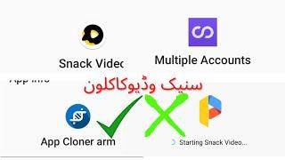 Snack video clone    screenshot 1