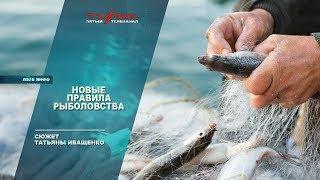 Новые правила рыболовства