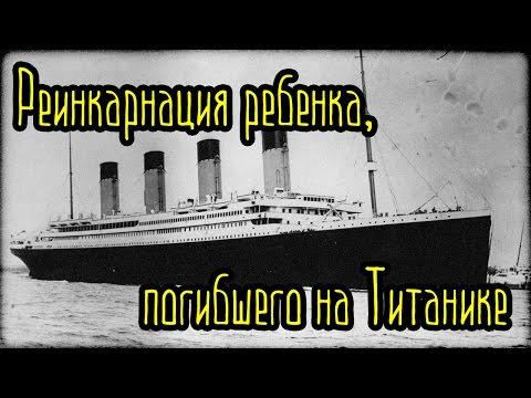 Реинкарнация ребенка, погибшего на Титанике (Подлинные показания очевидцев)