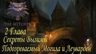 Ведьмак (The Witcher) 2 Глава Секреты Вызимы Таинственная башня