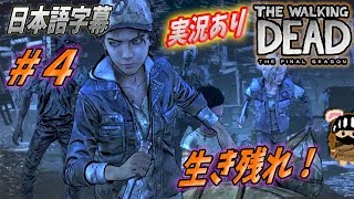 ⭐️日本語字幕・実況あり⭐️#4  ウォーキングデッド ゲーム シーズン4 最終章  【The Walking Dead: The final season】