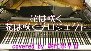 こんにちは 朝比奈幸音です(^^) 花は咲くをピアノで弾きました。 宜しけ...