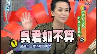 2006.11.24康熙來了完整版 一次滿足你對劉嘉玲的好奇