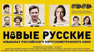 Новые русские 2 (2015) 18+ / Короткометражные фильмы