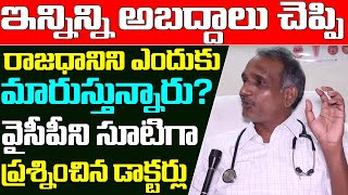 AP Doctors Questions Why Jagan Govt Wants To Change Capitals From Amaravati | Public Talk On Jagan
