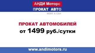 Прокат авто в Крыму АНДИ Моторс(, 2015-07-30T11:19:59.000Z)