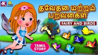 தேவதை மற்றும் பறவைகள் - Fairy Tales in Tamil | Bedtime Stories for Kids | Tamil Stories for Kids